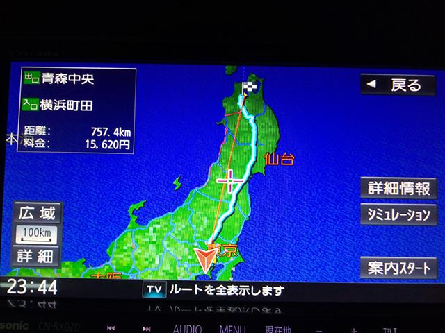 目的地まで757.4km