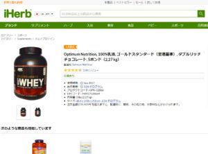 Optimum Nutrition, 100%乳清, ゴールドスタンダード(至適基準), ダブルリッチチョコレート, 5ポンド(2,27 kg)