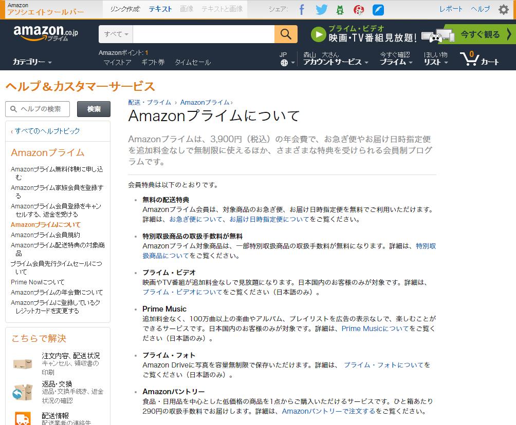Amazonプライムについて