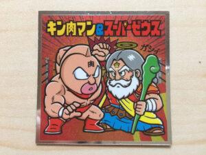 キン肉マン&スーパーゼウス