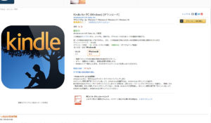 Kindle-for-PC