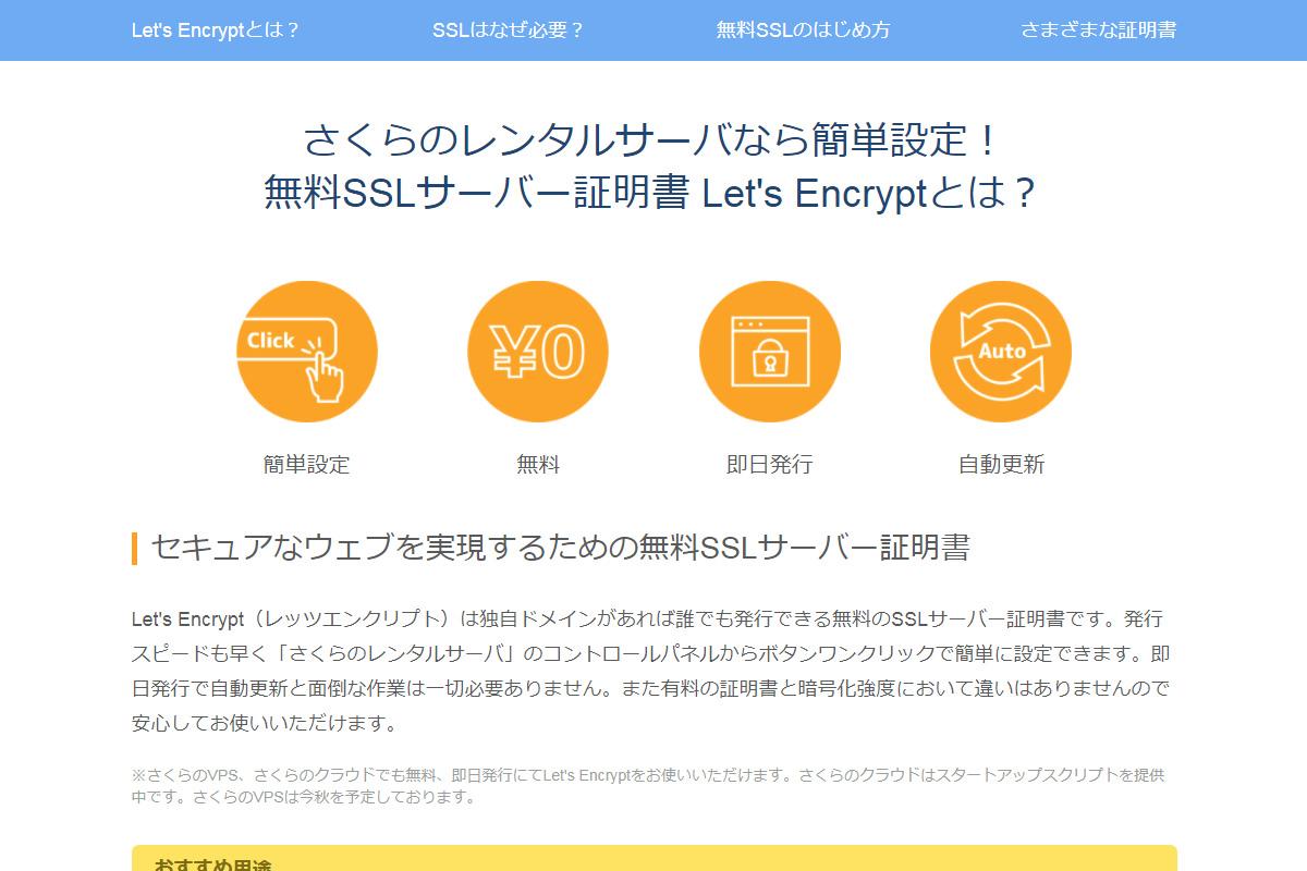 さくらインターネット無料SSL