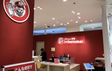 i+Remaker町田ジョルナ店