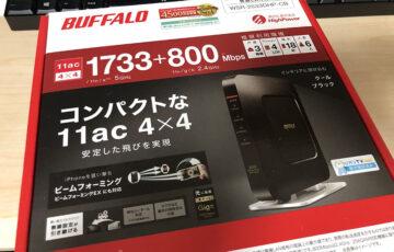 BUFFALO 無線LAN親機 11ac/n/a/g/b 1733+800Mbps Giga ブラック WSR-2533DHP-CB