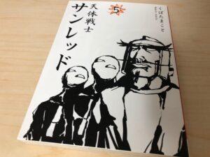 天体戦士サンレッド第5巻