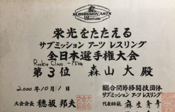 SAW賞状