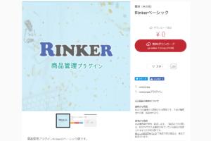 Rinker(リンカー)