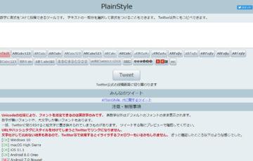 PlainStyle
