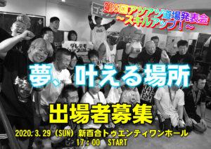 HEAT-UP 第5回アツアツ道場発表会~スキルアップ~